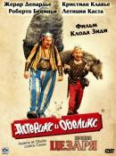 Смотреть фильм Астерикс и Обеликс против Цезаря онлайн на Кинопод бесплатно