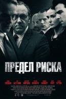 Смотреть фильм Предел риска онлайн на KinoPod.ru бесплатно