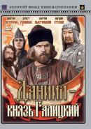 Смотреть фильм Даниил – князь Галицкий онлайн на Кинопод бесплатно
