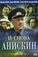 Смотреть фильм И снова Анискин онлайн на KinoPod.ru бесплатно