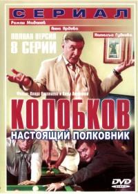 Смотреть Колобков. Настоящий полковник! онлайн на Кинопод бесплатно