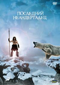 Смотреть Последний неандерталец онлайн на Кинопод бесплатно