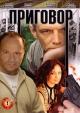 Смотреть фильм Приговор онлайн на Кинопод бесплатно