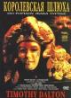 Смотреть фильм Королевская шлюха онлайн на Кинопод бесплатно