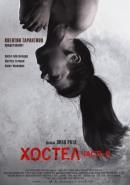 Смотреть фильм Хостел 2 онлайн на Кинопод бесплатно