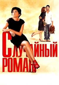 Смотреть Случайный роман онлайн на Кинопод бесплатно