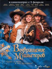 Смотреть Возвращение мушкетеров онлайн на Кинопод бесплатно