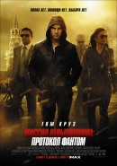 Смотреть фильм Миссия невыполнима: Протокол Фантом онлайн на Кинопод платно