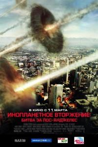 Смотреть Инопланетное вторжение: Битва за Лос-Анджелес онлайн на Кинопод бесплатно