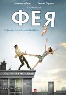 Смотреть фильм Фея онлайн на KinoPod.ru платно