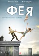 Смотреть фильм Фея онлайн на Кинопод бесплатно