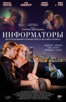 Смотреть фильм Информаторы онлайн на Кинопод бесплатно