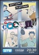 Смотреть фильм Соседи онлайн на KinoPod.ru бесплатно