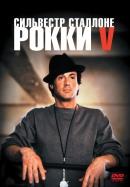 Смотреть фильм Рокки 5 онлайн на Кинопод бесплатно