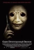 Смотреть фильм Один пропущенный звонок онлайн на KinoPod.ru платно
