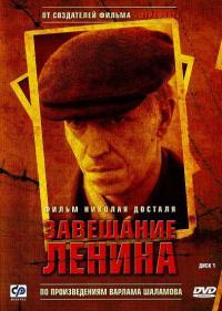 Смотреть Завещание Ленина онлайн на Кинопод бесплатно