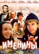 Смотреть фильм Именины онлайн на Кинопод бесплатно