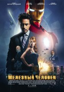 Смотреть фильм Железный человек онлайн на Кинопод бесплатно