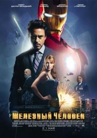 Смотреть Железный человек онлайн на Кинопод бесплатно