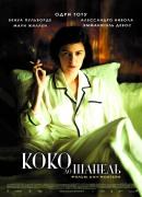 Смотреть фильм Коко до Шанель онлайн на Кинопод бесплатно