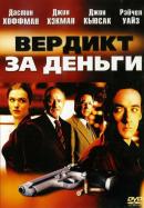Смотреть фильм Вердикт за деньги онлайн на KinoPod.ru платно