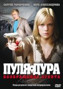 Смотреть фильм Пуля-дура: Возвращение агента онлайн на Кинопод бесплатно
