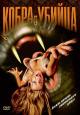 Смотреть фильм Кобра-убийца онлайн на Кинопод бесплатно