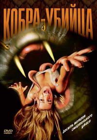 Смотреть Кобра-убийца онлайн на Кинопод бесплатно