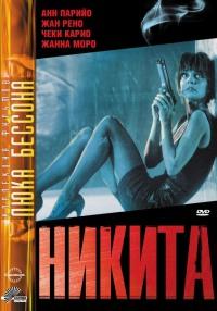 Смотреть Никита онлайн на Кинопод бесплатно