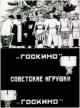 Смотреть фильм Советские игрушки онлайн на Кинопод бесплатно