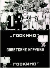 Смотреть Советские игрушки онлайн на Кинопод бесплатно