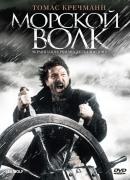 Смотреть фильм Морской волк онлайн на Кинопод бесплатно
