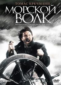 Смотреть Морской волк онлайн на Кинопод бесплатно