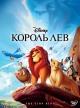 Смотреть фильм Король Лев онлайн на Кинопод бесплатно