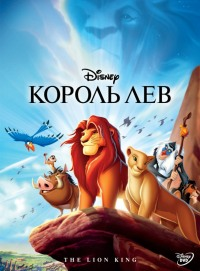 Смотреть Король Лев онлайн на KinoPod.ru бесплатно