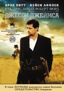 Смотреть фильм Как трусливый Роберт Форд убил Джесси Джеймса онлайн на KinoPod.ru платно