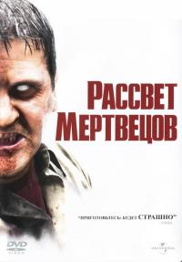 Смотреть Рассвет мертвецов онлайн на KinoPod.ru бесплатно