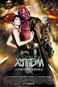 Смотреть Хеллбой II: Золотая армия онлайн на Кинопод бесплатно
