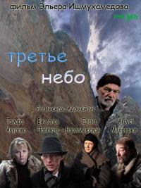 Смотреть Третье небо онлайн на Кинопод бесплатно