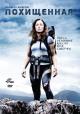 Смотреть фильм Похищенная онлайн на Кинопод бесплатно