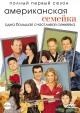 Смотреть фильм Американская семейка онлайн на Кинопод бесплатно