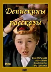 Смотреть Денискины рассказы онлайн на Кинопод бесплатно