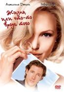 Смотреть фильм Жизнь, или Что-то вроде того онлайн на KinoPod.ru платно