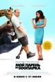Смотреть фильм Мой парень из зоопарка онлайн на Кинопод бесплатно