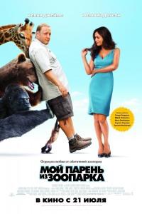 Смотреть Мой парень из зоопарка онлайн на Кинопод бесплатно