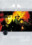 Смотреть фильм Кто заплатит за удачу онлайн на KinoPod.ru бесплатно