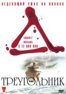 Смотреть фильм Треугольник онлайн на Кинопод бесплатно
