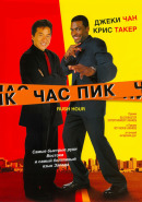 Смотреть фильм Час пик онлайн на KinoPod.ru платно