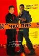 Смотреть фильм Час пик онлайн на Кинопод бесплатно