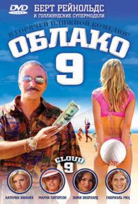 Смотреть Облако 9 онлайн на Кинопод бесплатно